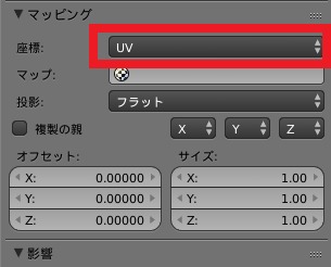 Blender UVテクスチャを読み込む
