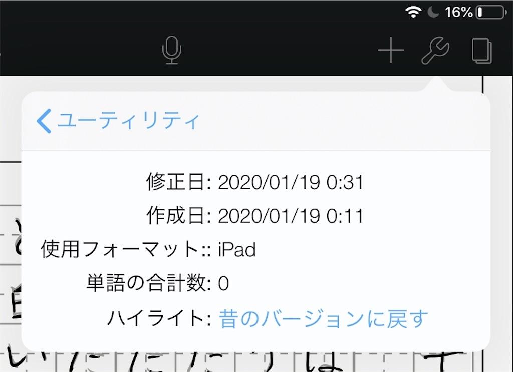 f:id:side_tana:20200119003900j:image