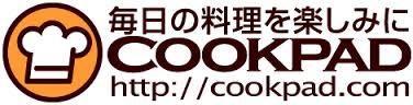 料理レシピサイトのCookpadのイメージ図