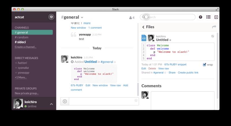slackのファイル保存イメージ