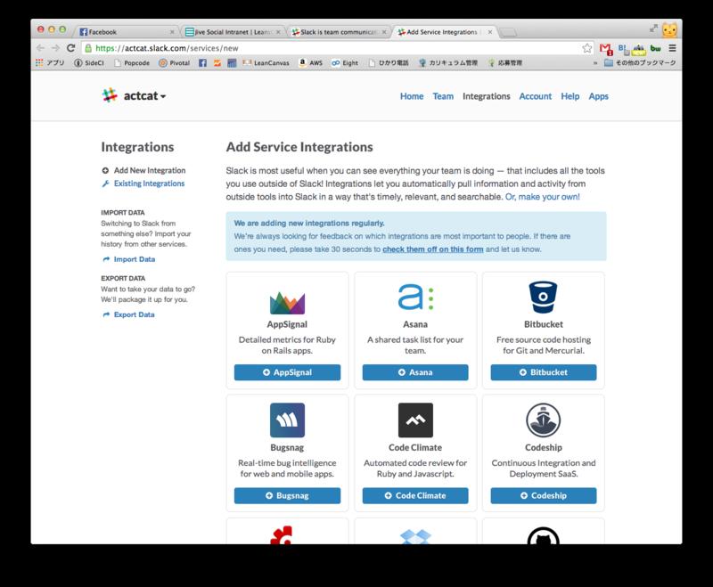 slackのサービス連携設定イメージ
