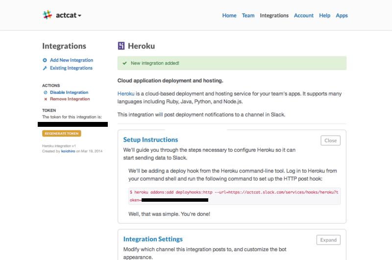 slackの連携方法説明イメージ