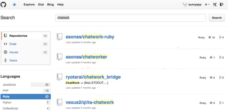 GitHub内でのキーワード検索イメージ