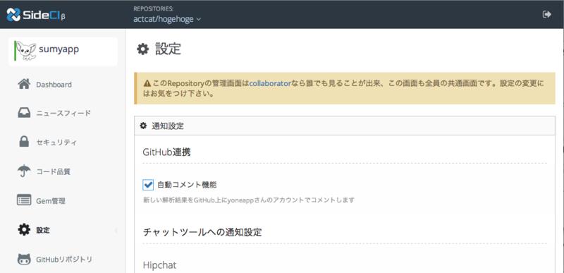 GitHubコメント機能設定画面