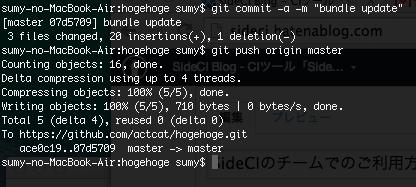 GitHubのPush通知設定イメージ
