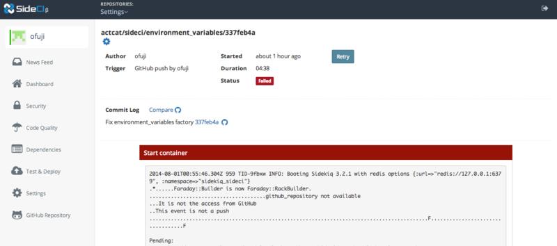 SideCIの自動テスト&デプロイ機能β版のイメージ_1