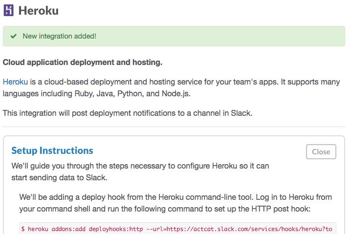 Slackの外部Saas連携完了イメージ