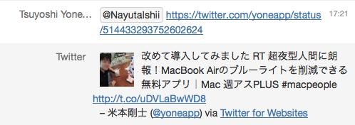 HipChatでTwitterのURLを貼った場合のデザインイメージ
