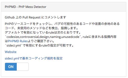 "alt=""PHPMD setting"""