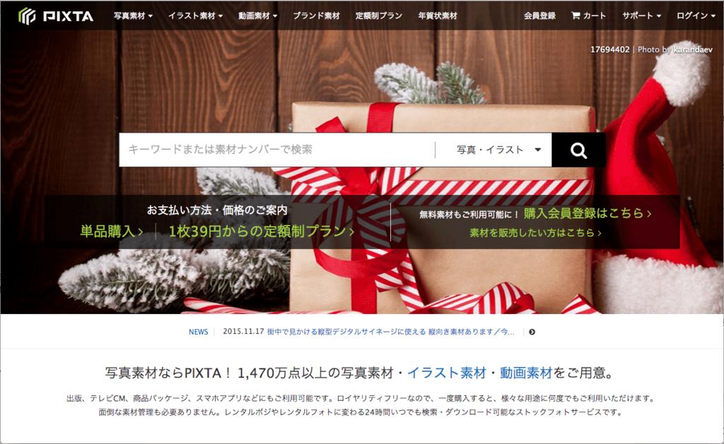 ピクスタ社サイトイメージ