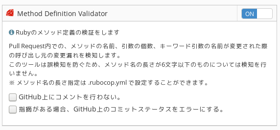 "alt=""Method Definition Validator setting"""