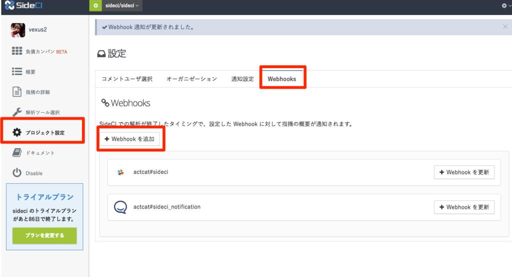 """alt=""""Webhooks setting image"""""""