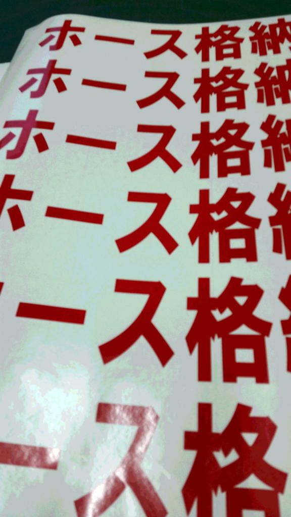 f:id:sign-miyazaki:20161107135851j:plain