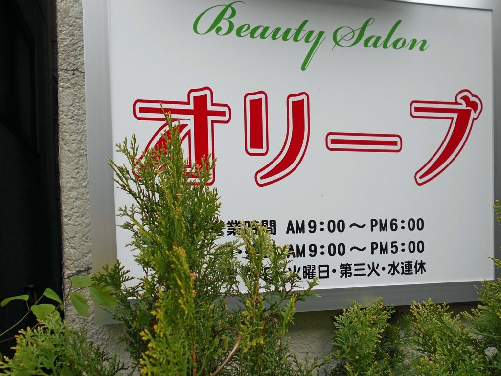 f:id:sign-miyazaki:20170411153025j:plain