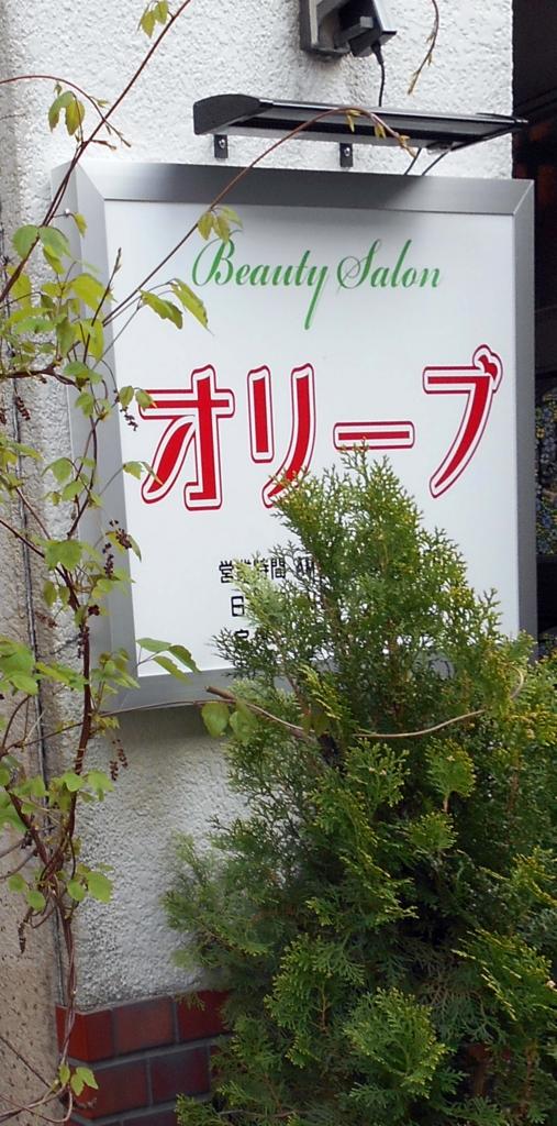 f:id:sign-miyazaki:20170411153112j:plain