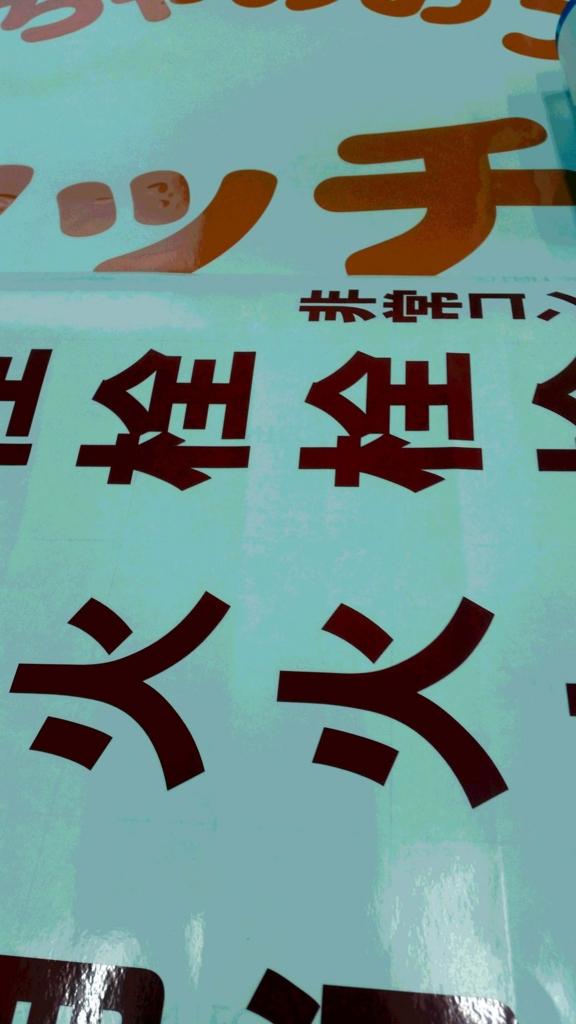 f:id:sign-miyazaki:20170426112633j:plain