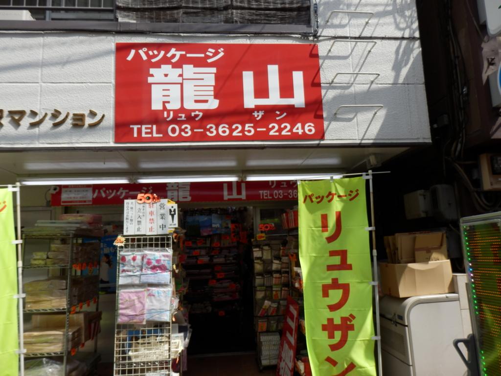f:id:sign-miyazaki:20170502182516j:plain
