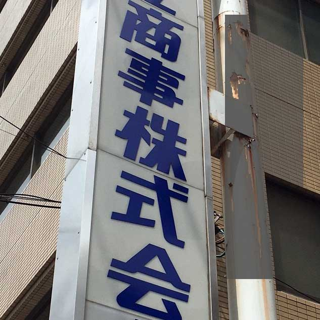 f:id:sign-miyazaki:20170622154015j:plain