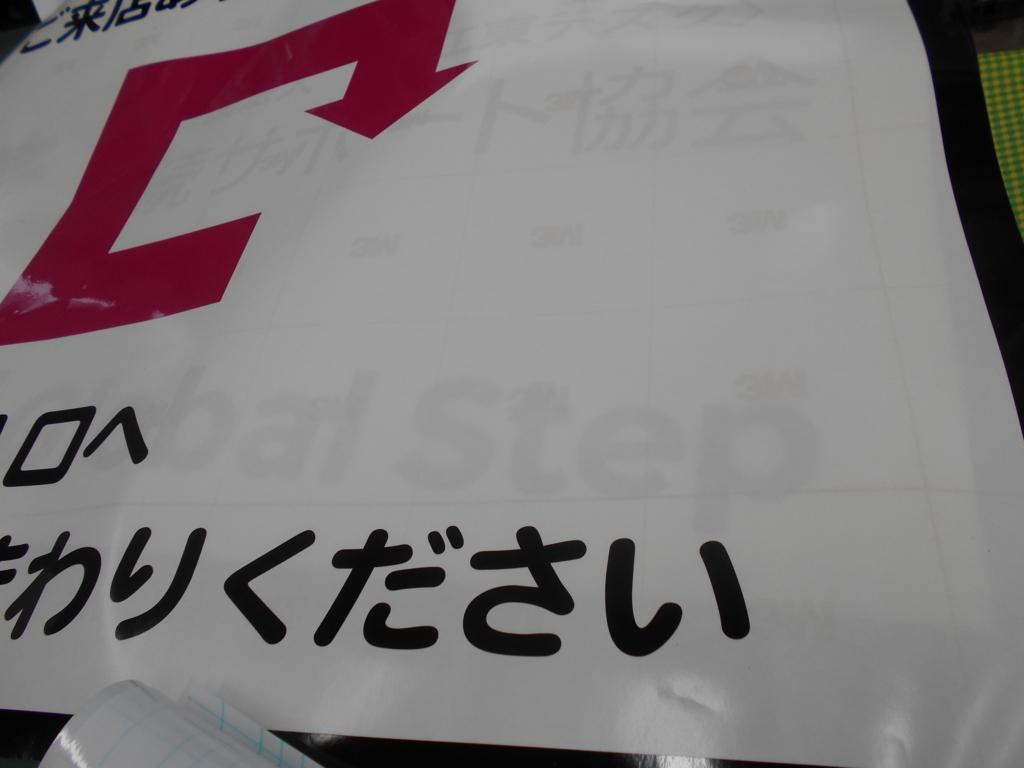 f:id:sign-miyazaki:20170823180328j:plain