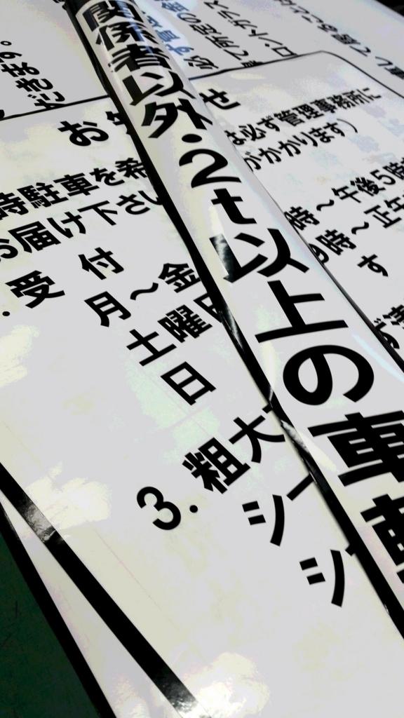 f:id:sign-miyazaki:20171215165933j:plain