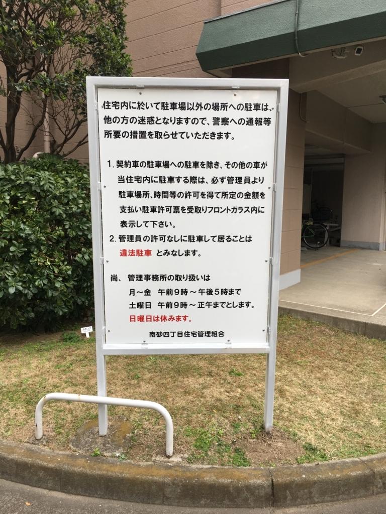 f:id:sign-miyazaki:20180110145844j:plain