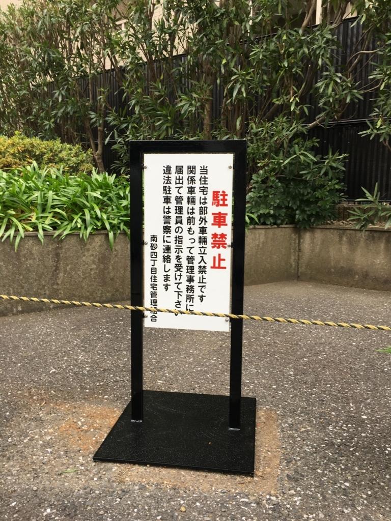 f:id:sign-miyazaki:20180110145921j:plain