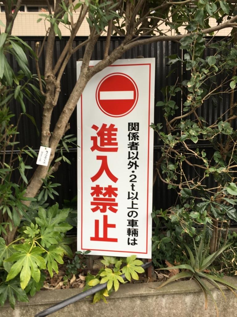 f:id:sign-miyazaki:20180110145945j:plain