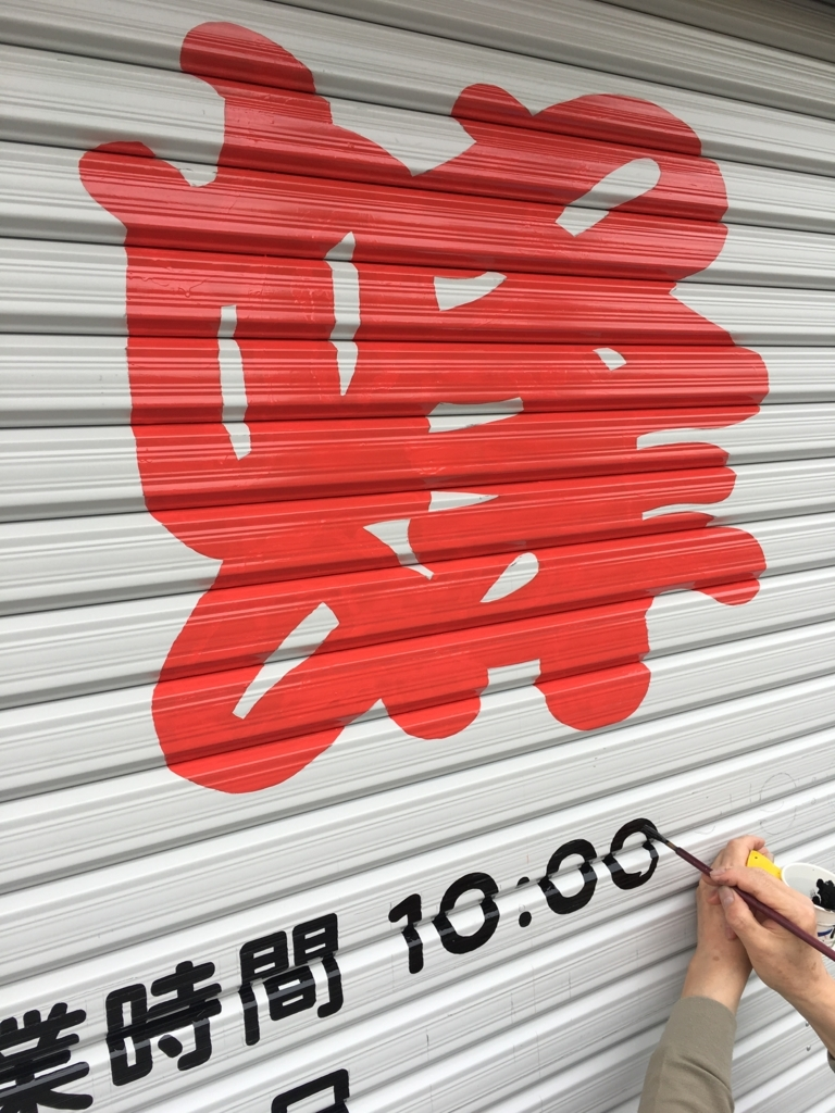 f:id:sign-miyazaki:20180518151710j:plain