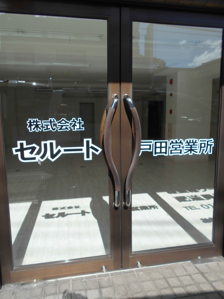 f:id:sign-miyazaki:20181009104500j:plain