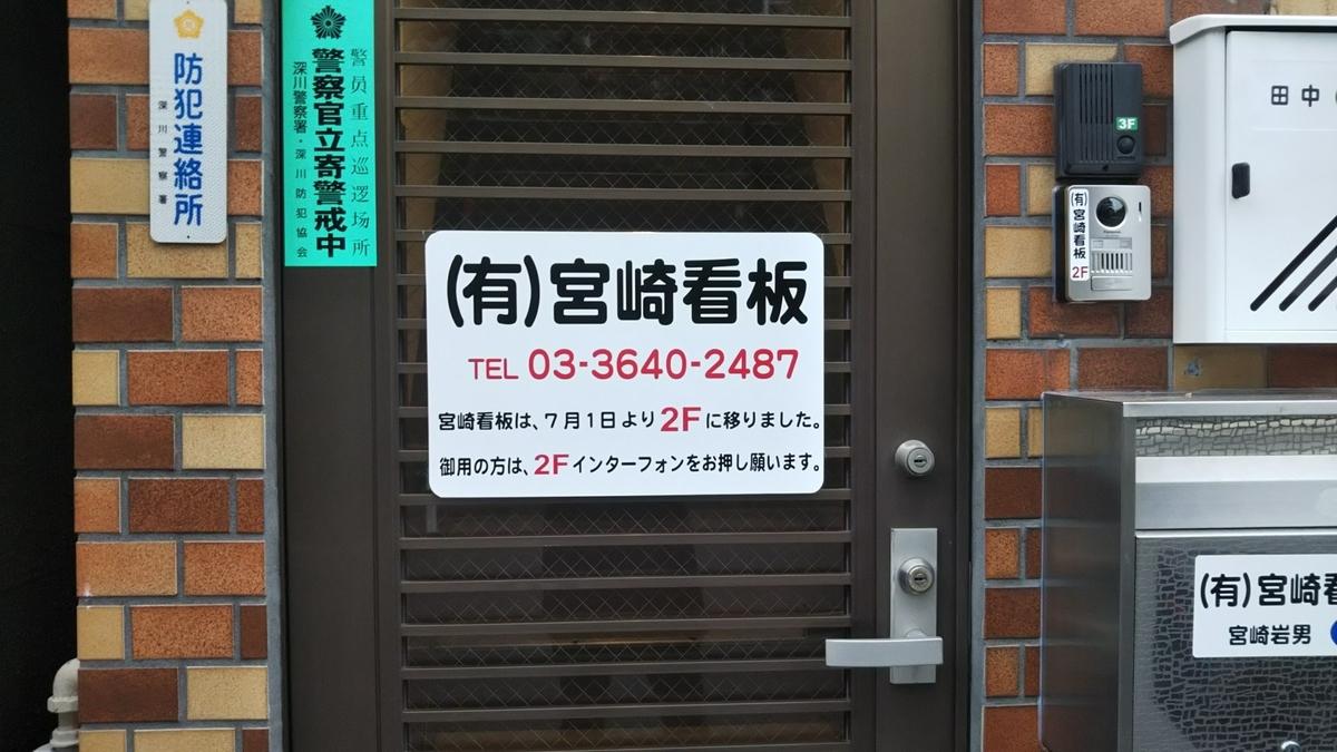 f:id:sign-miyazaki:20190628110830j:plain