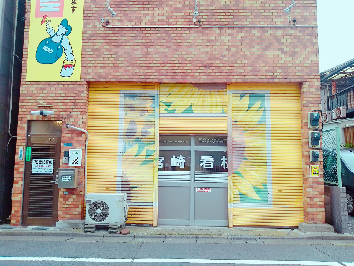 f:id:sign-miyazaki:20190628111118j:plain