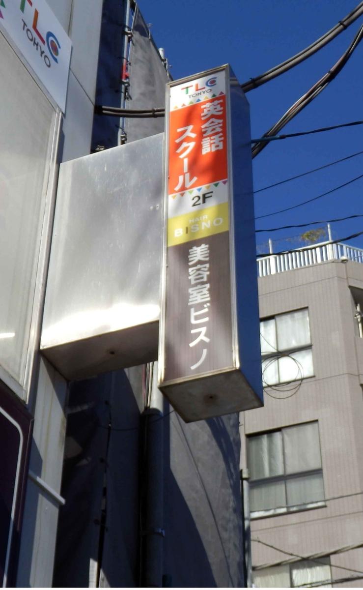 f:id:sign-miyazaki:20191213162923j:plain