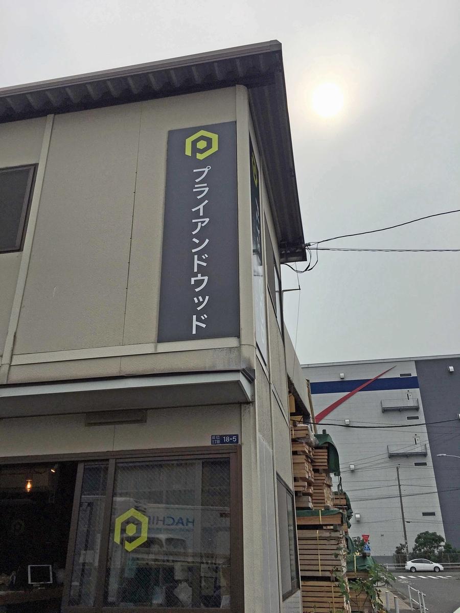 f:id:sign-miyazaki:20200701141844j:plain