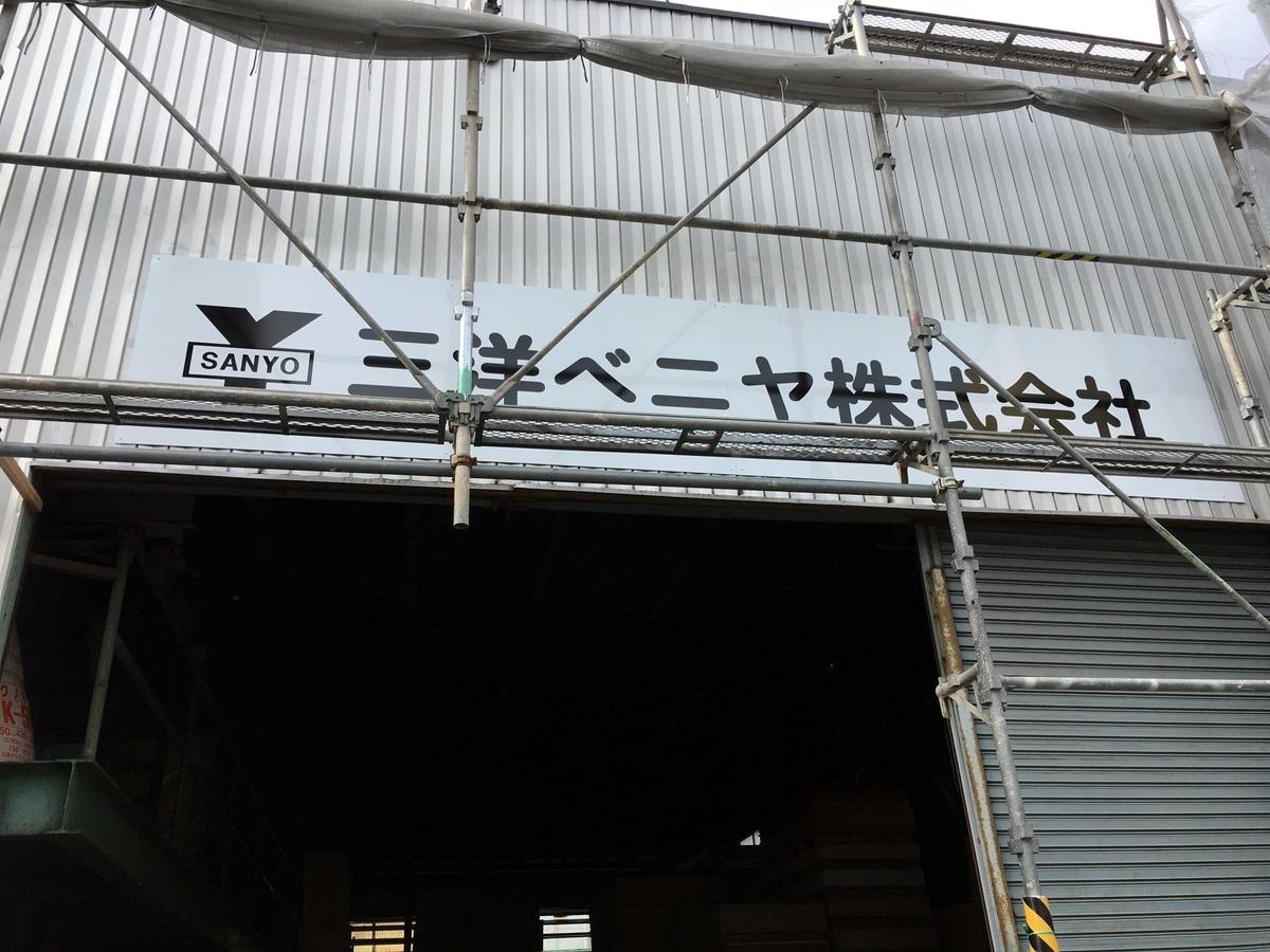 f:id:sign-miyazaki:20200908094703j:plain
