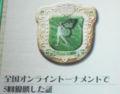 フェアリーメダル