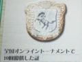 ユニコーンメダル