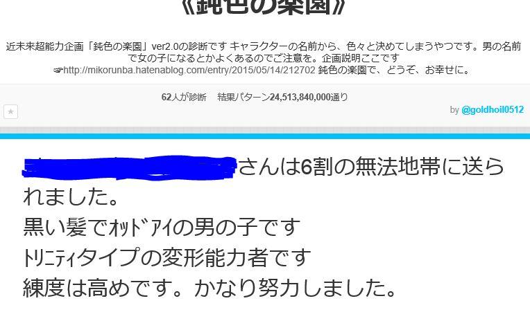 f:id:siguma946:20150702011406j:plain