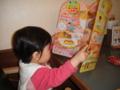 2歳児真剣にメニューを見つめる