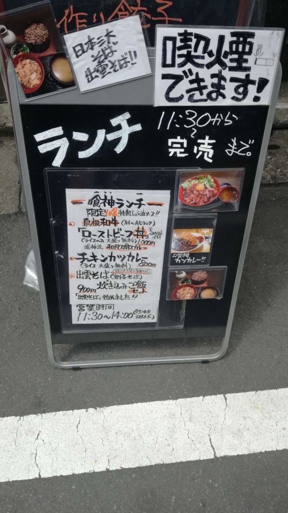 f:id:sihnsen_lunch:20170511002201j:plain