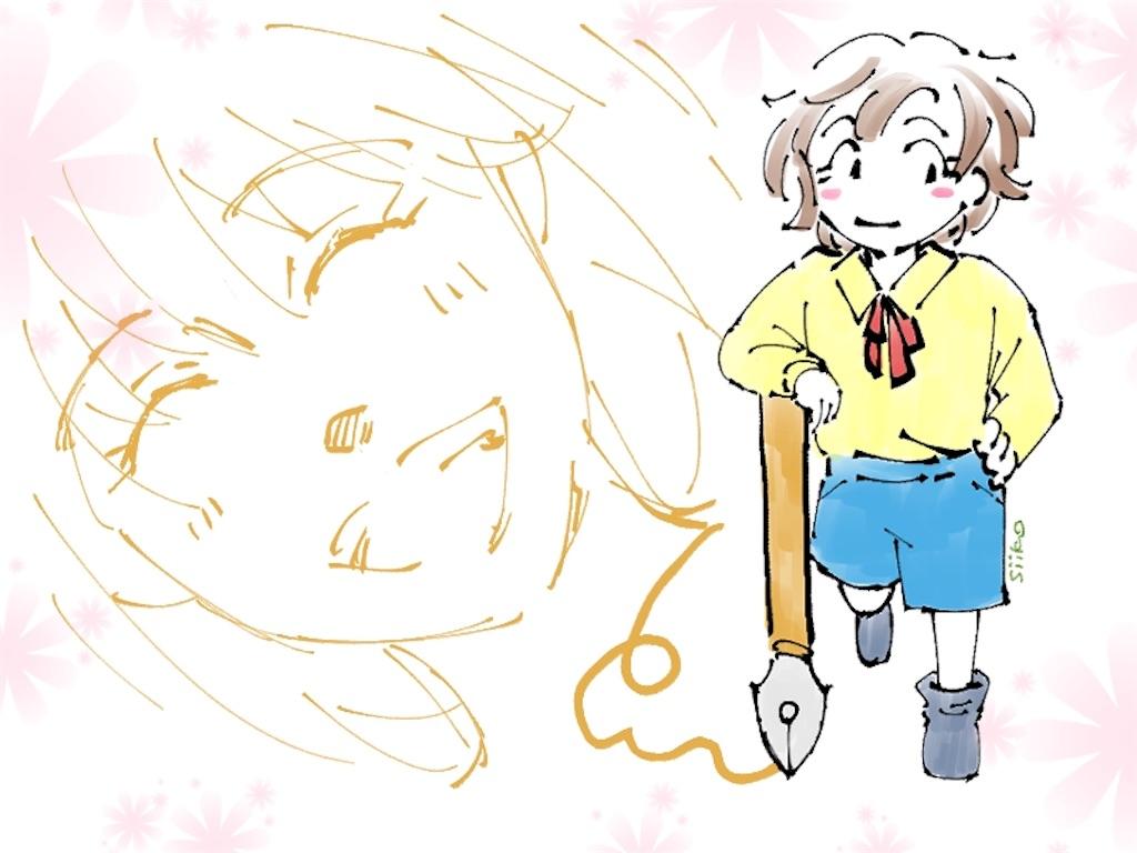 f:id:siiko-namazu:20191112210856j:image