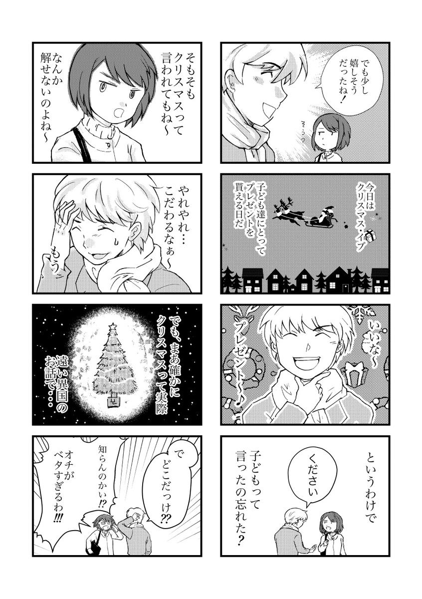 f:id:siiko-namazu:20191221095446j:plain