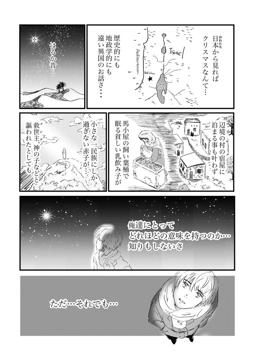 f:id:siiko-namazu:20191221095538j:plain
