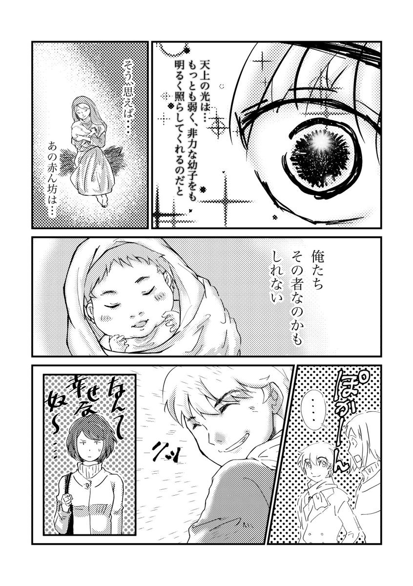 f:id:siiko-namazu:20191221095737j:plain