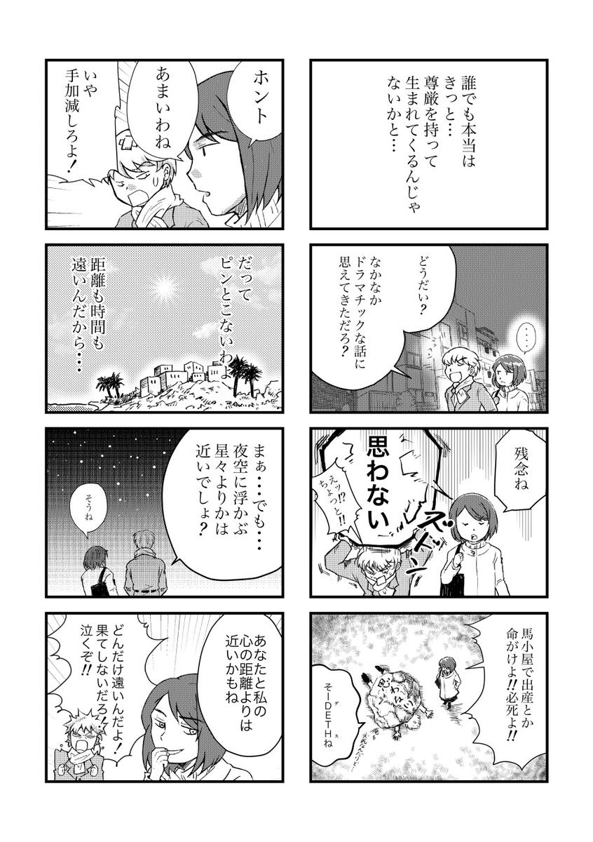 f:id:siiko-namazu:20191221095831j:plain
