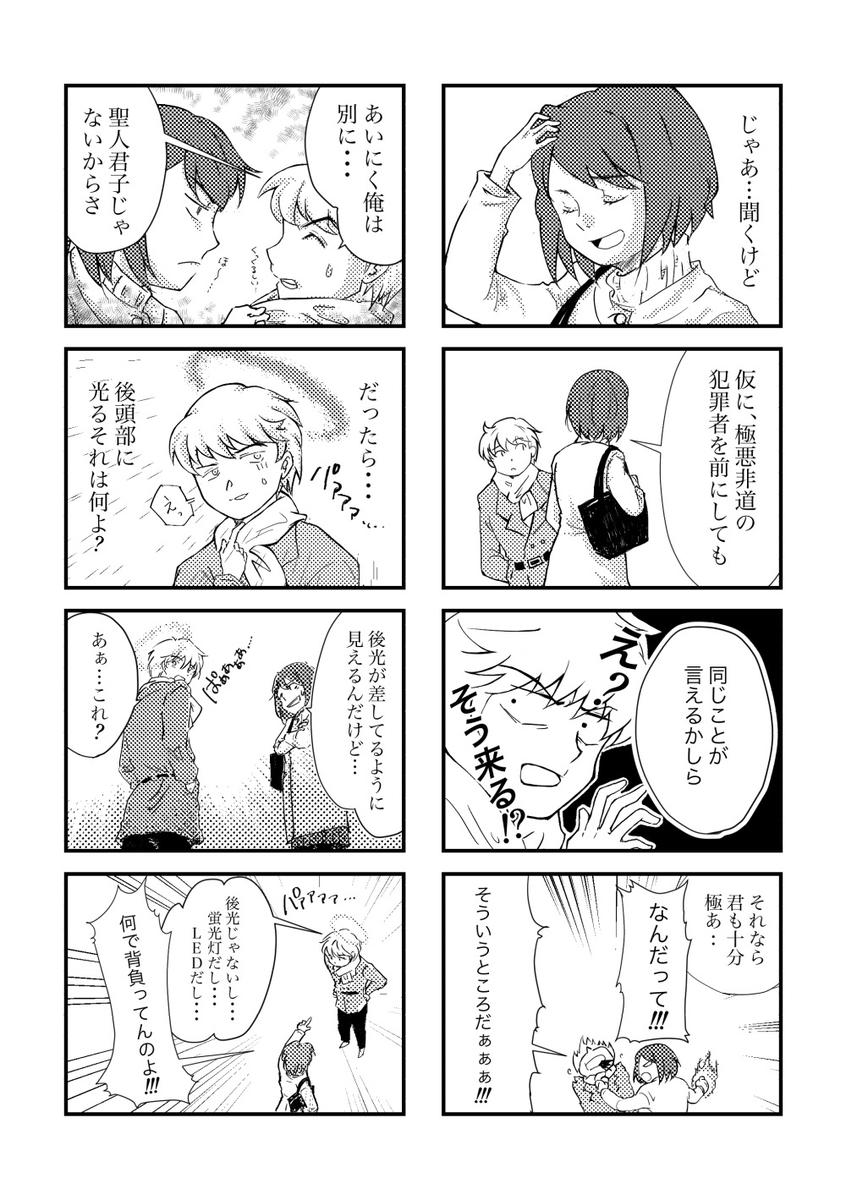 f:id:siiko-namazu:20191221100140j:plain