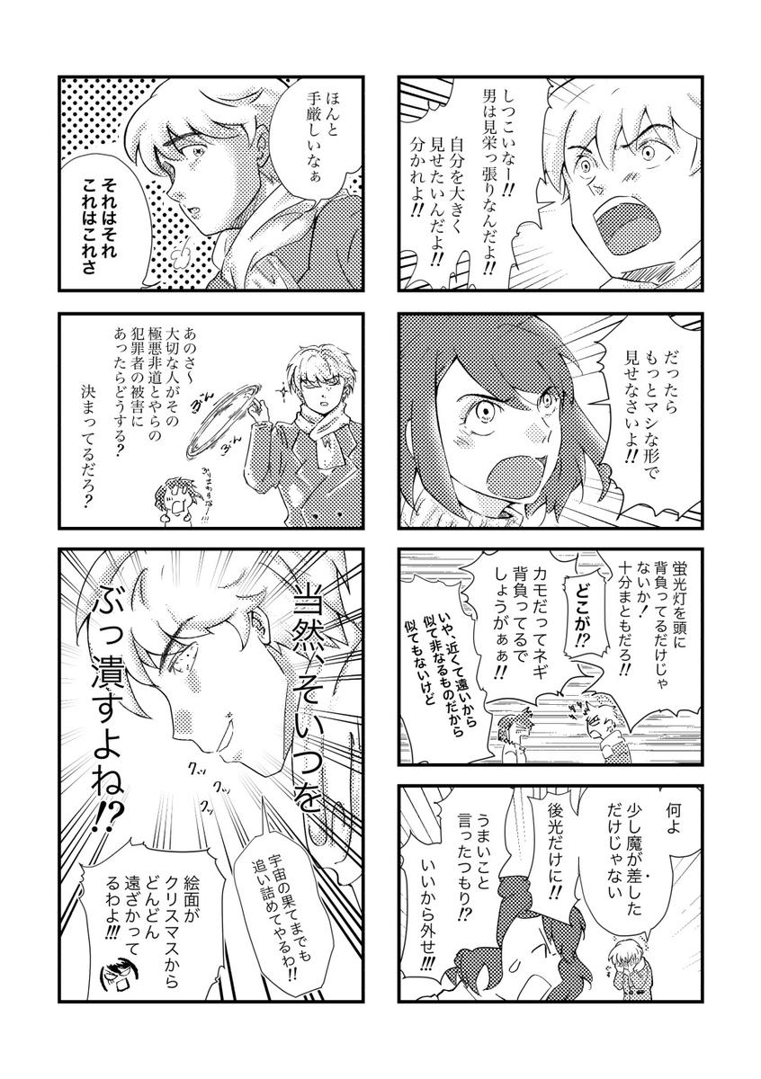 f:id:siiko-namazu:20191221100422j:plain
