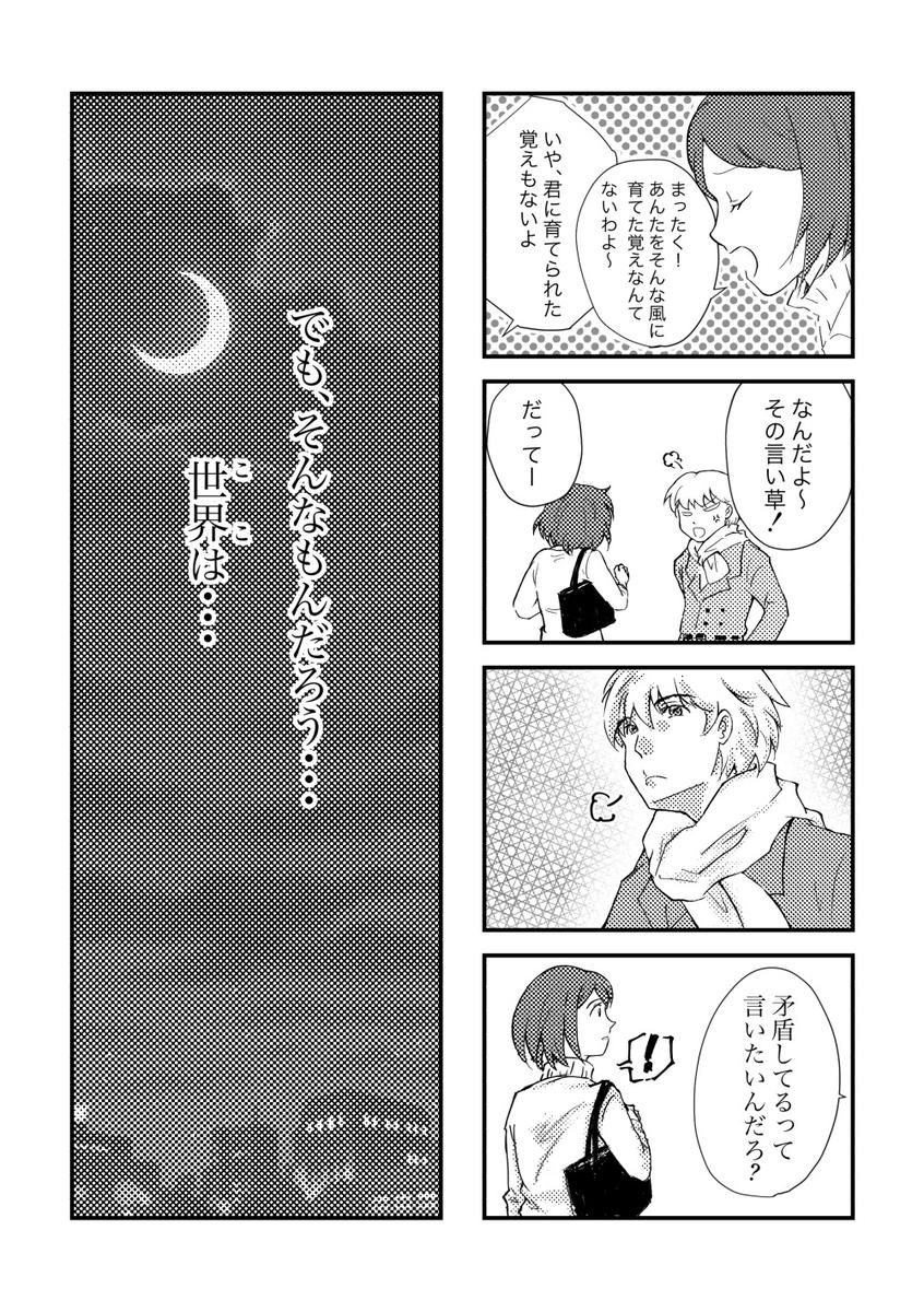 f:id:siiko-namazu:20191221100615j:plain