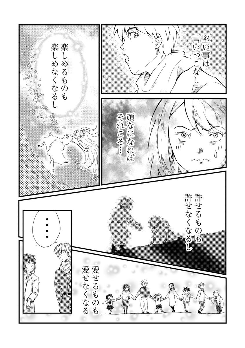 f:id:siiko-namazu:20191221100715j:plain