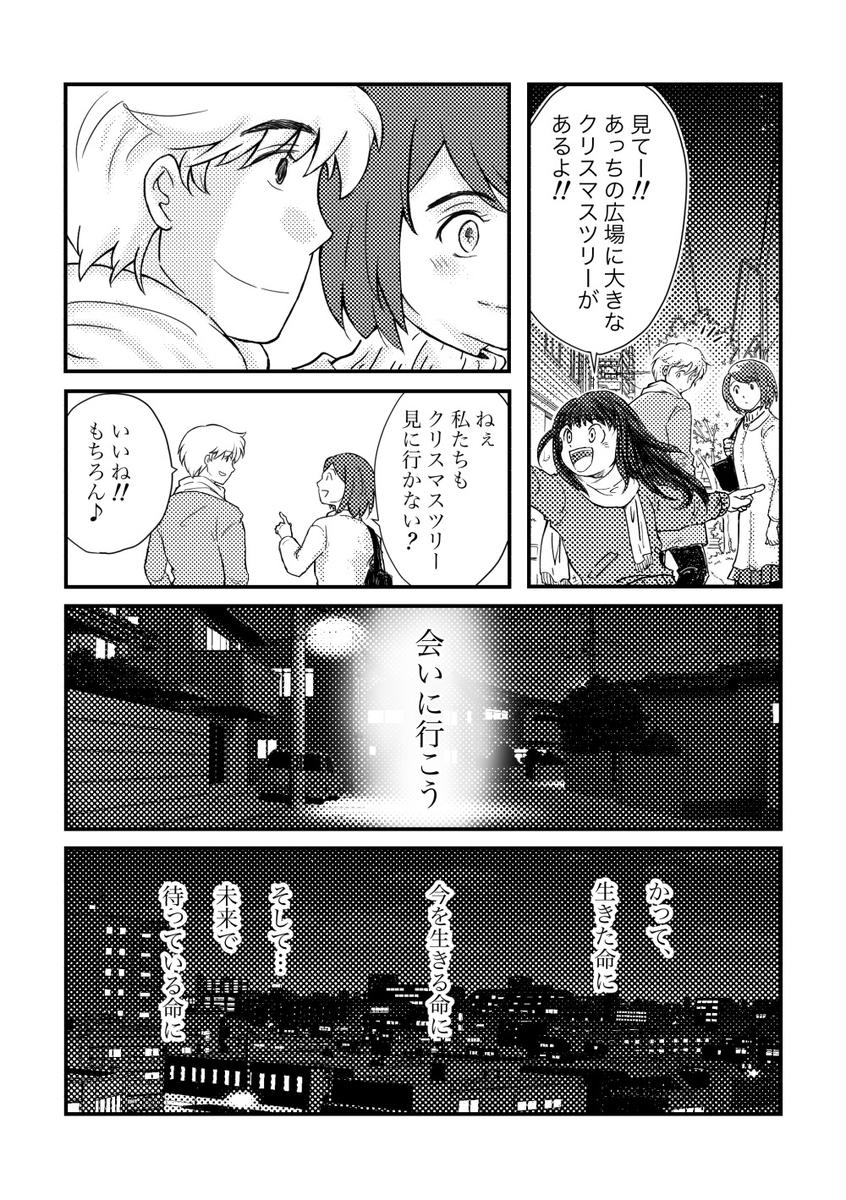 f:id:siiko-namazu:20191221100746j:plain