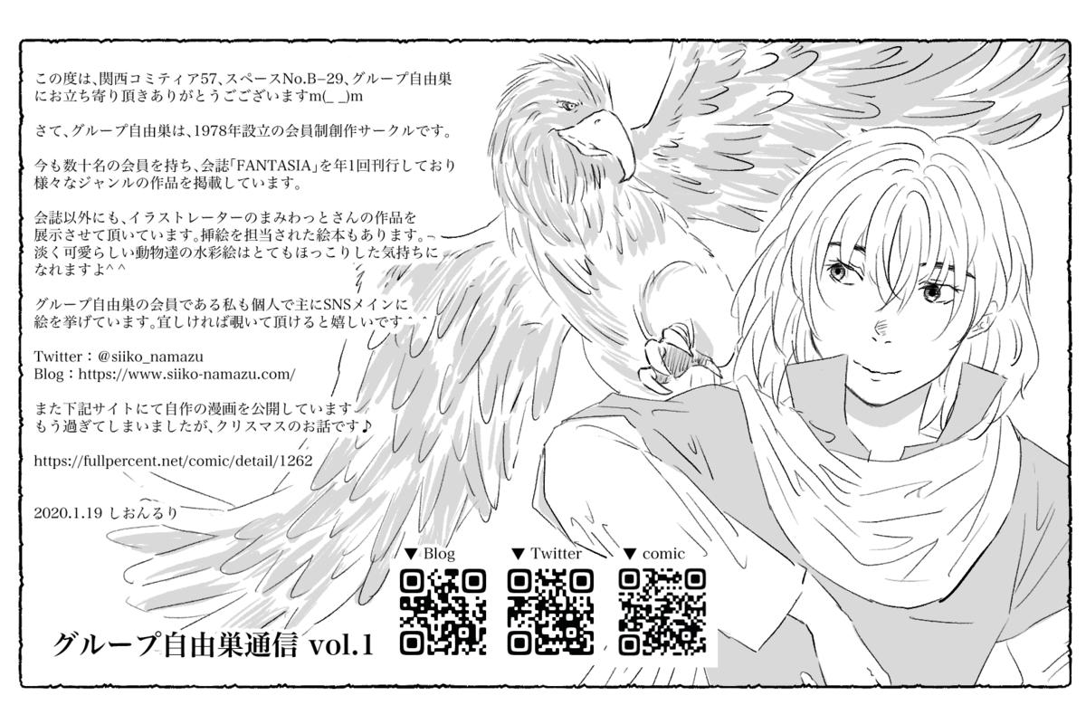 f:id:siiko-namazu:20200126205205p:plain